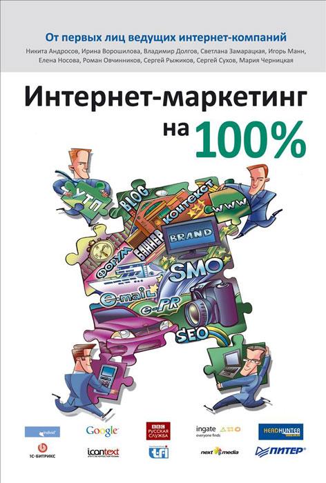 Книга Интернет-маркетинг на 100%
