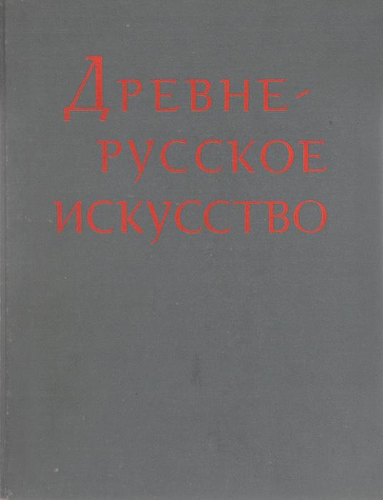 Древне - Русское искусство Х IV - Х V вв.