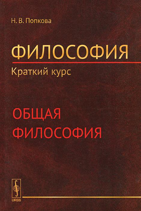 Философия. Краткий курс. Общая философия