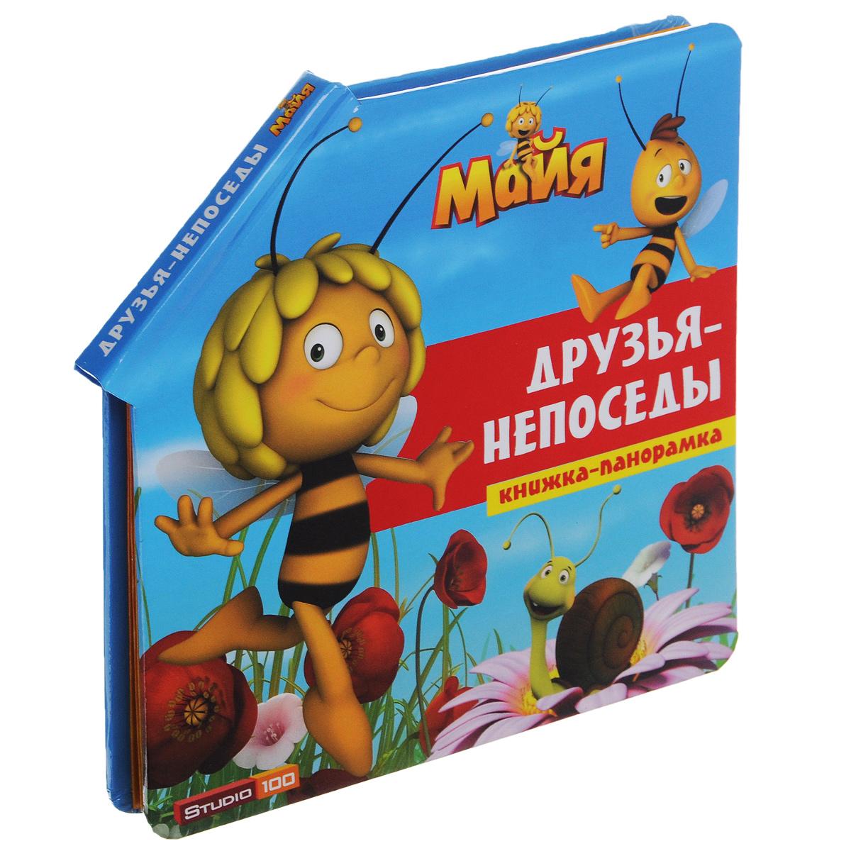 Пчелка Майя. Друзья-непоседы. Книжка-панорамка ( 978-5-9539-9634-1 )