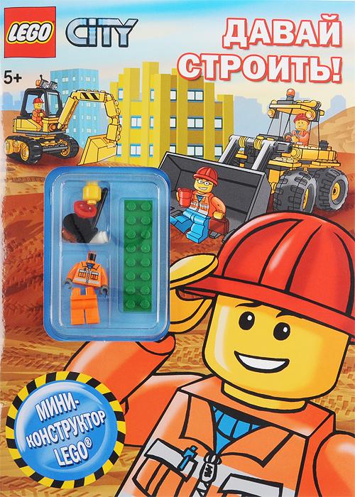 Lego City. Давай строить! (+ мини-конструктор Lego) ( 978-5-17-086648-9 )