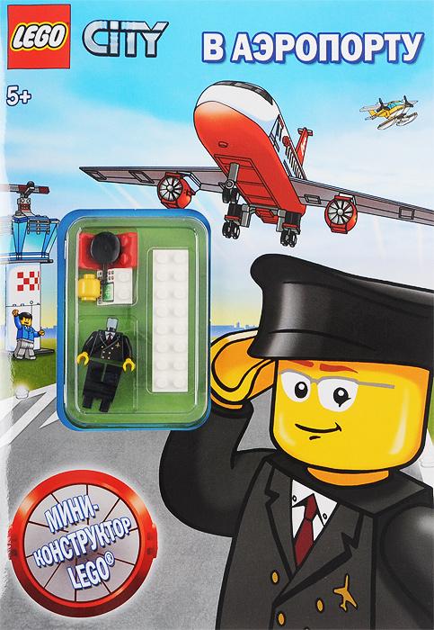 Lego City. В аэропорту (+ мини-конструктор Lego) ( 978-5-17-086705-9 )