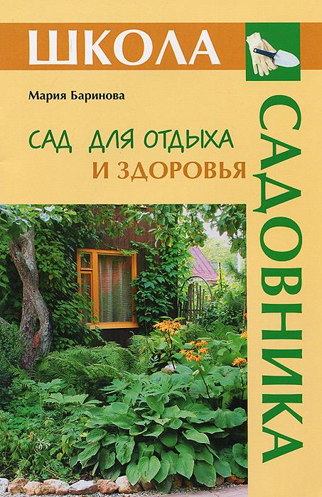 Сад для отдыха и здоровья ( 978-5-93457-195-6 )