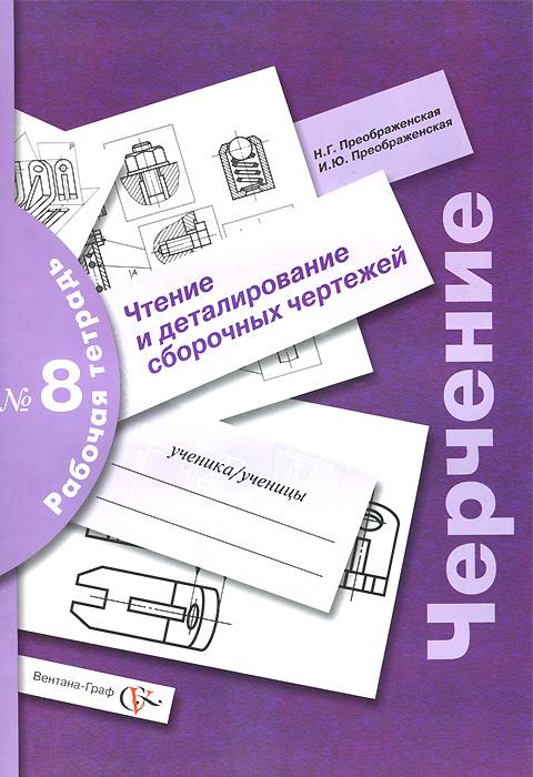 Черчение. Рабочая тетрадь №8. Чтение и деталирование сборочных чертежей ( 978-5-360-05019-3 )