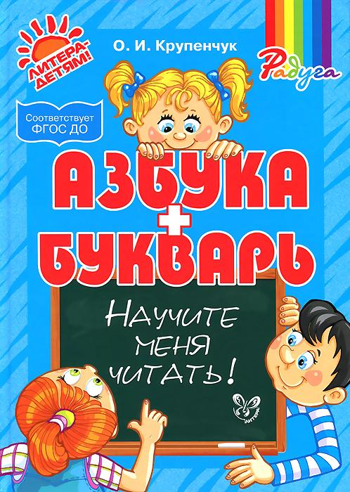 Азбука и букварь. Научите меня читать!12296407Книга известного петербургского логопеда Ольги Игоревны Крупенчук поможет родителям и педагогам научить детей читать до того, как они пойдут в школу. Прежде всего дети должны правильно (!) выучить буквы и различать понятия звук и буква. Этому посвящена первая часть книги - Азбука. Вторая часть книги - Букварь - позволит ребёнку постепенно освоить чтение. Все слова и тексты для чтения обыгрываются занимательными заданиями и картинками, чтобы их прочтение было не механическим, а осмысленным. Кроме того, для чтения подбирались слова, имеющие одинаковую ритмическую и слоговую структуру - именно их легче читать детям.