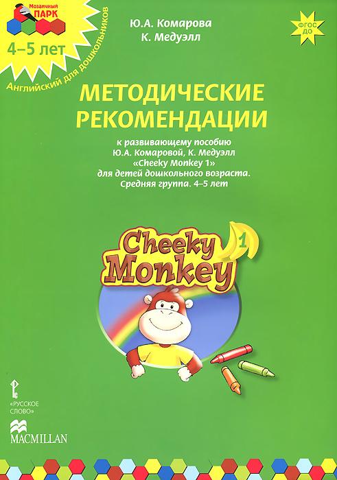 Cheeky Monkey 1. Методические рекомендации к развивающему пособию Ю. А. Комаровой, К. Медуэлл для детей дошкольного возраста. Средняя группа. 4-5 лет