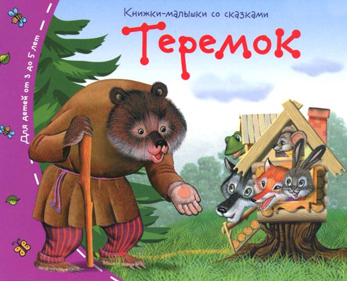 Теремок ( 978-5-8112-5465-1 )