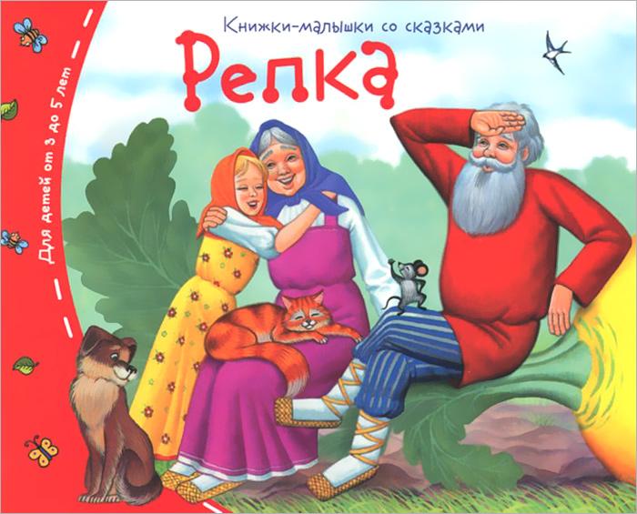 Репка12296407В книжках этой серии вы собраны лучшие детские сказки. К каждой сказке даны веселые задания для всестороннего развития ребенка: задачки на внимание и мышление; чтение и счёт; лабиринты, судоку, раскраски. Вооружившись карандашами или ручкой, ребёнок с удовольствием выполнит их прямо в книге. Для детей от 3 до 5 лет.