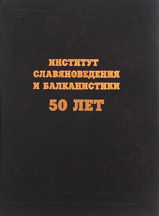 Институт славяноведения и балканистики 50 лет