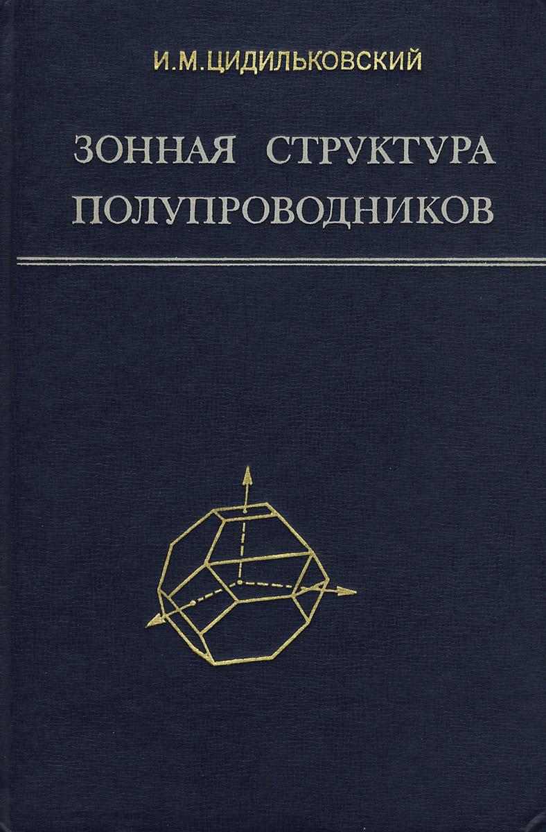 Зонная структура полупроводников
