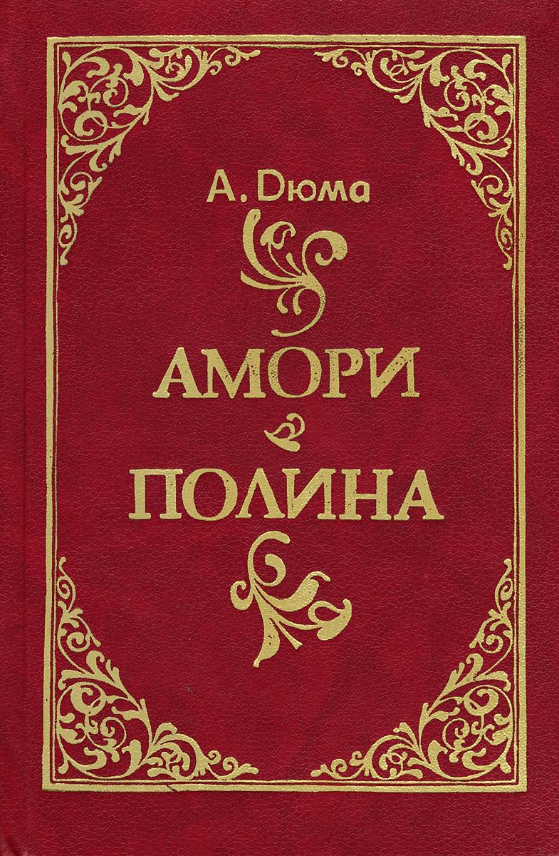Амори. Полина