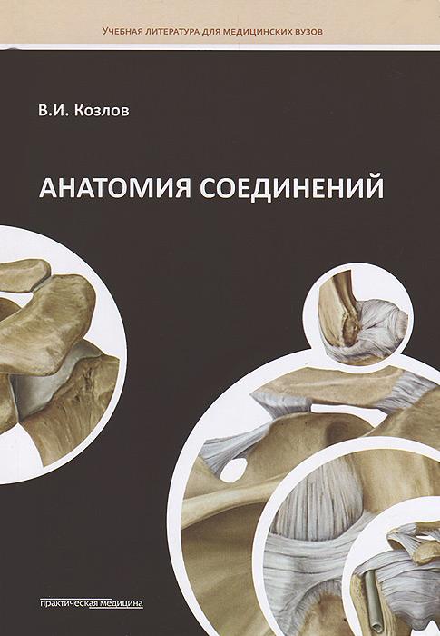 Анатомия соединений. Учебное пособие ( 978-5-98811-310-2 )
