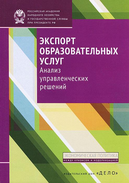Экспорт образовательных услуг. Анализ управленческих решений ( 978-5-7749-1018-2 )