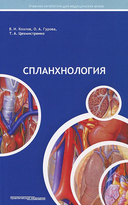 Спланхнология. Учебное пособие12296407В пособии представлены современные данные по анатомии пищеварительной и дыхательной систем, мочеполового аппарата и эндокринных органов человека, а также о развитии внутренностей и их функциональном значении. Авторы использовали наглядный иллюстративный материал, включающий оригинальные рисунки, существенно облегчающий восприятие материала студентами. Книга снабжена терминологическим словарем и предметным указателем. Содержание пособия соответствует Государственному образовательному стандарту высшего профессионального образования по специальностям Лечебное дело и Стоматология, программам по Анатомии человека для медицинских вузов. Для студентов медицинских вузов.