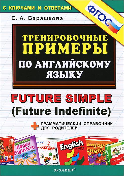 Тренировочные примеры по английскому языку. Future Simple
