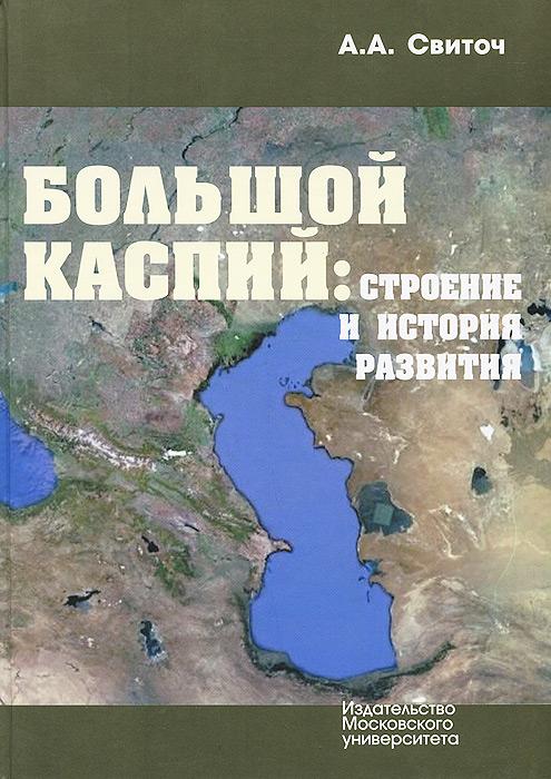 Большой Каспий. Строение и история развития