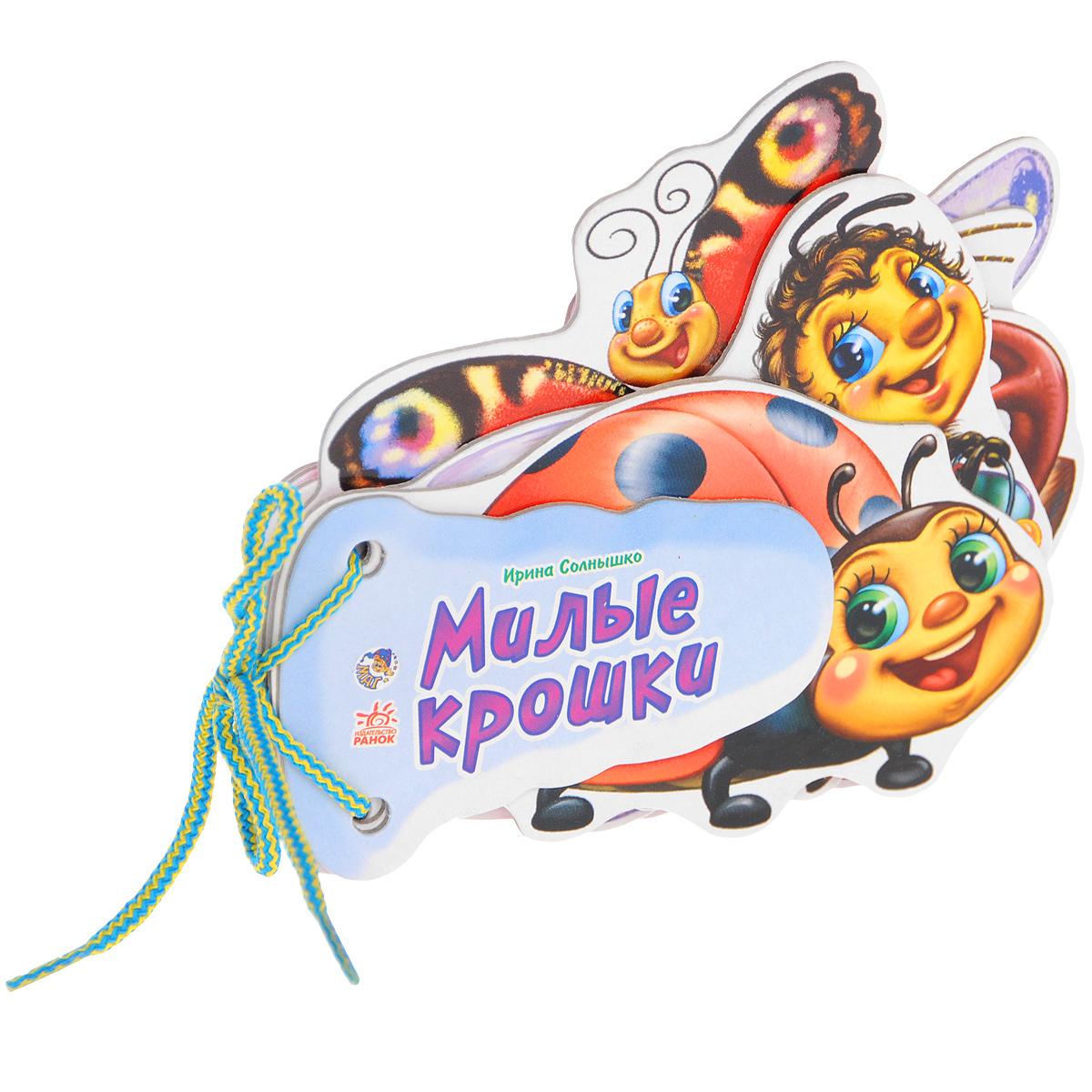 Милые крошки. Книжка-игрушка12296407Прекрасная книжка-игрушка с яркими красочными иллюстрациями из плотного картона. Странички соединены прочным шнурком. В игровой форме ребенок познакомится с различными насекомыми и жучками, описанными в виде загадок в этой книжке. Укрепит мелкую мускулатуру пальцев, разовьет свое воображение, внимание и пополнит словарный запас. Для детей младшего дошкольного возраста. Для чтения взрослыми детям. Книжка с вырубкой.