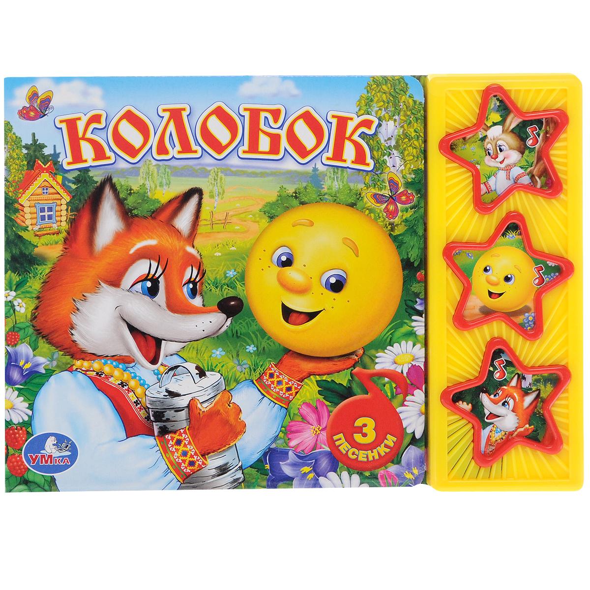 Колобок. Книжка-игрушка12296407Книжка-малышка с тремя песенками и яркими иллюстрациями - это прекрасный подарок для вашего малыша. Нажимая на кнопки, он будет совершенствовать моторику пальчиков рук, в то время как история о любимых героях перенесёт его в незабываемый мир мультфильмов. Книжка содержит звуковой модуль на 3 кнопки. Для чтения взрослыми детям.