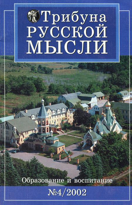 Трибуна русской мысли, № 4, 2002