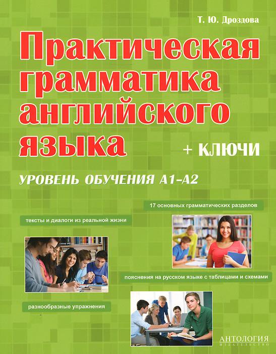 Практическая грамматика английского языка. Уровень А1-А2. + Ключи. Учебное пособие