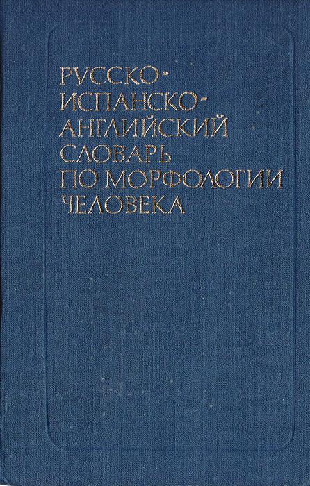 Русско-испанско-английский словарь по морфологии человека