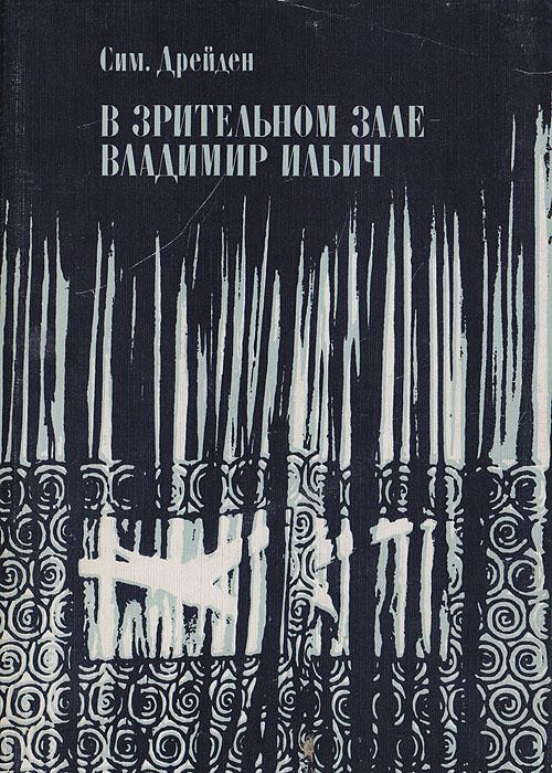 В зрительном зале - Владимир Ильич. Книга 1