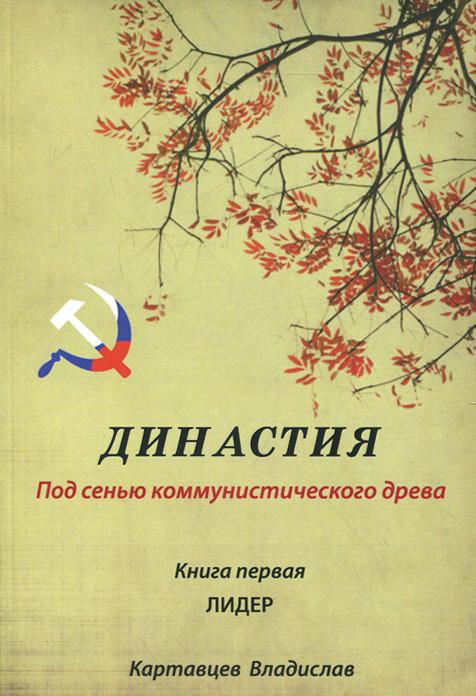 Династия. Под сенью коммунистического древа. Книга 1. Лидер