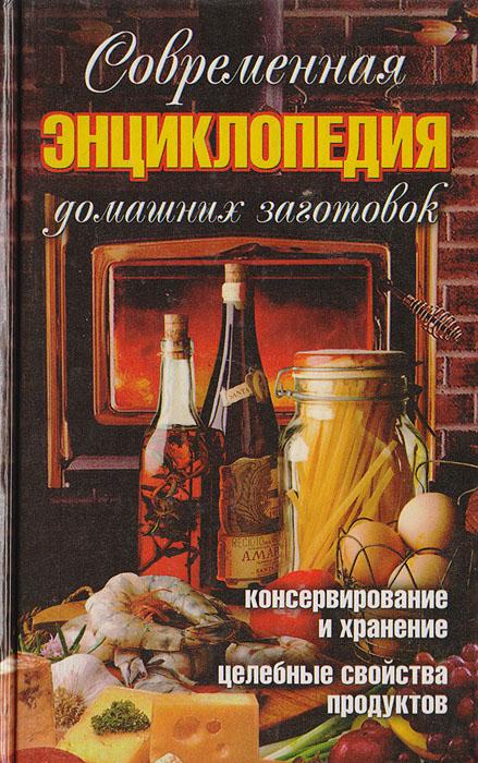 Современная энциклопедия домашних заготовок