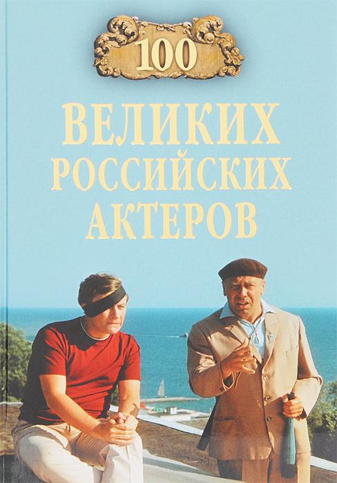 100 великих российских актеров ( 978-5-4444-1642-6 )
