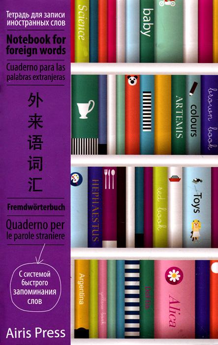 Тетрадь для записи иностранных слов ( 978-5-8112-5519-1 )