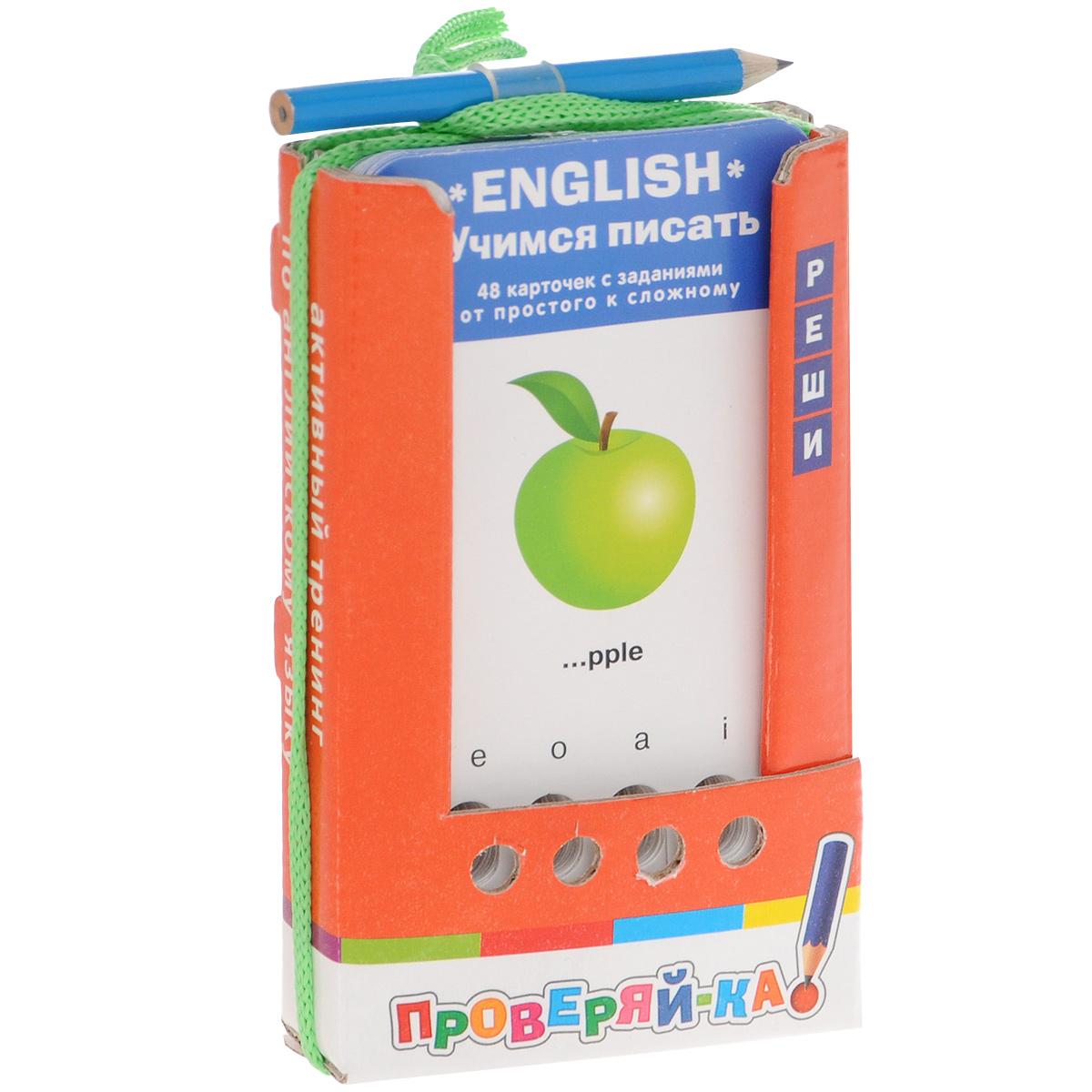 English. Учимся писать (набор из 48 карточек)