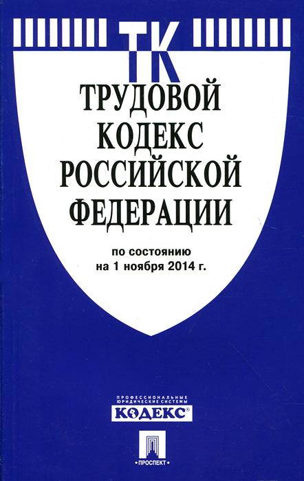 Трудовой кодекс Российской Федерации ( 978-5-392-17901-5 )