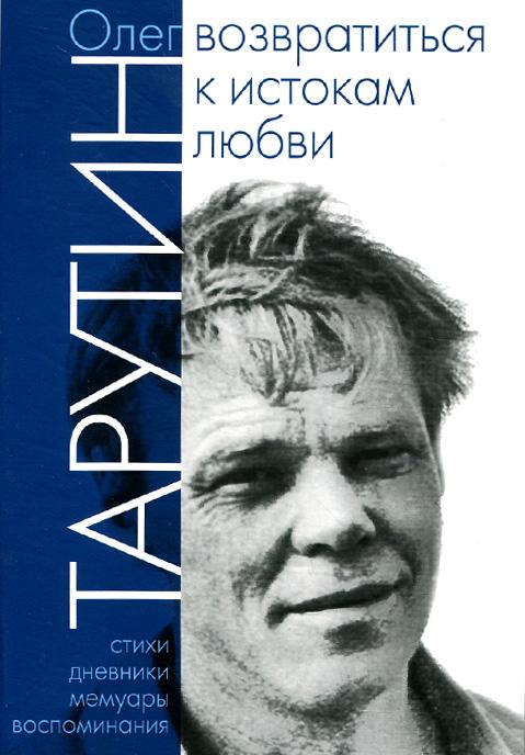 Олег Тарутин. Возвратиться к истокам любви