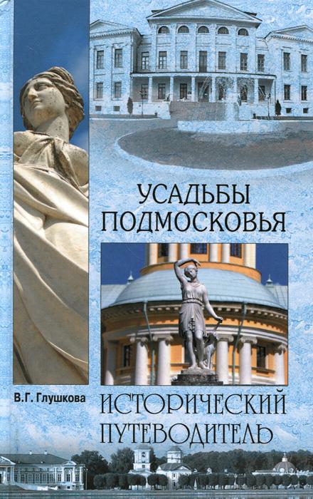 Усадьбы Подмосковья. Исторический путеводитель