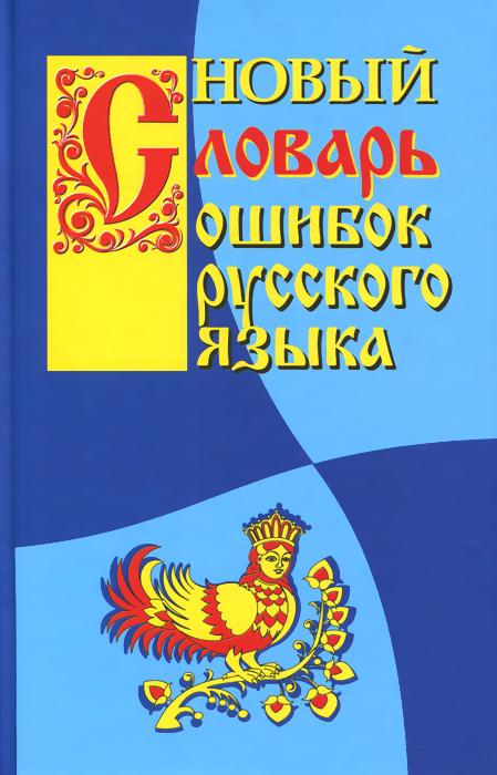 Новый словарь ошибок русского языка