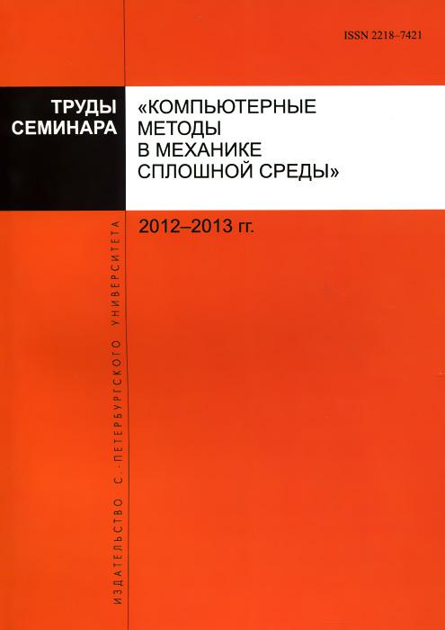 "����� �������� ""������������ ������ � �������� �������� �����"". 2012-2013"