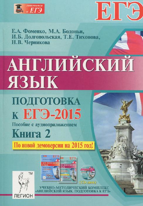 Английский язык. Подготовка к ЕГЭ-2015. Книга 2 (+ CD)