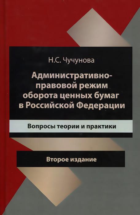Административно-правовой режим оборота ценных бумаг в Российской Федеации. Вопросы теории и практики