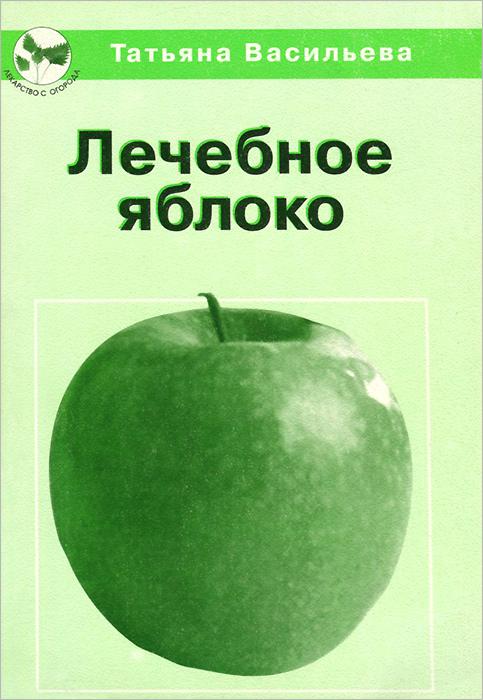 Лечебное яблоко