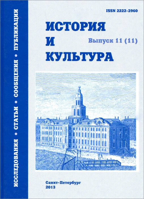 История и культура. Выпуск 11(11)