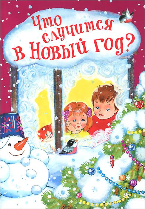 Что случится в Новый год?12296407Ребята, хотите встретить Новый год весело и интересно? Тогда читайте новогодние книги! Из них вы узнаете, как здорово водить хороводы вокруг нарядной ёлки, получать долгожданные подарки, лепить снежную бабу, скользить на лыжах по чистому снегу... Да много ещё чего, всего и не перечислишь! И не забудьте выучить стихи! Их вы сможете рассказать Деду Морозу, когда он заглянет к вам на огонёк.
