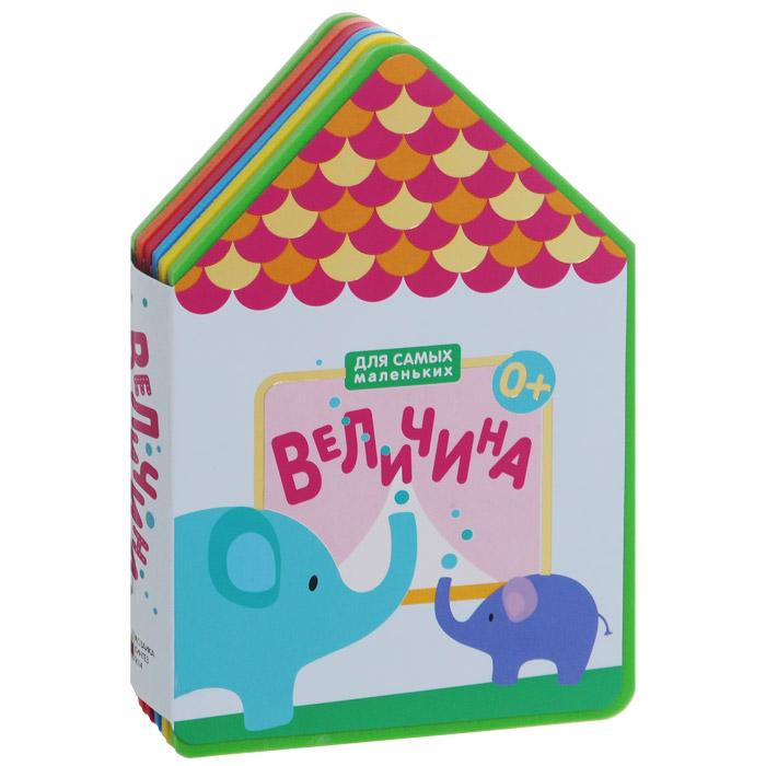 Величина. Книжка-игрушка12296407Эта замечательная книжка, созданная для самых маленьких читателей, предназначена для развития речи и мышления. Ребенок освоит счет от одного до трех и познакомится с понятиями больше и меньше. Крупные, яркие картинки на разноцветных страничках помогут ему в этом. Нарядную книжку-домик легко листать - мягкие плотные странички небольшого формата как будто созданы для ручек вашего малыша, а еще ей можно играть как игрушкой. Книжки серии Для самых маленьких изготовлены из пены EVA - они не рвутся, не ломаются и абсолютно безопасны для детей.
