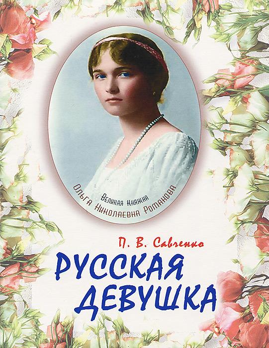 Русская девушка ( 5-8-985636-556-9 )