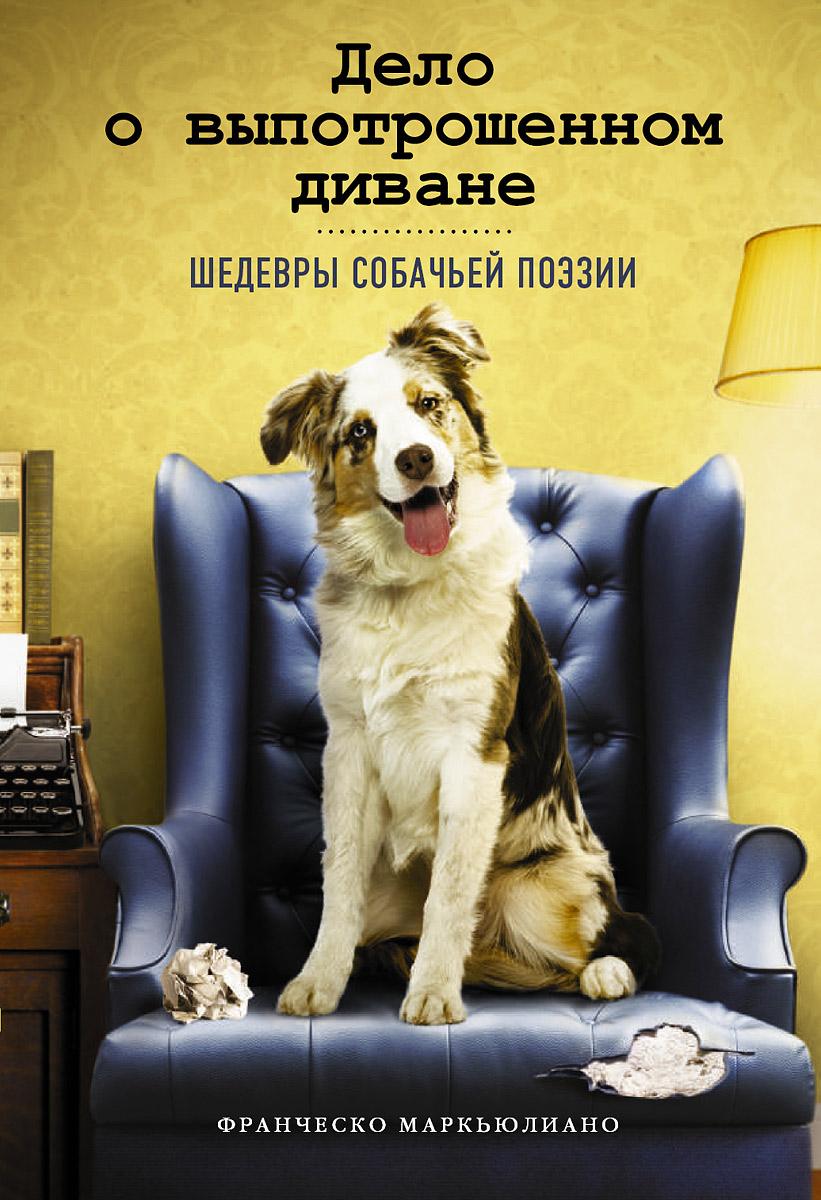 Дело о выпотрошенном диване. Шедевры собачьей поэзии ( 978-5-17-087323-4 )