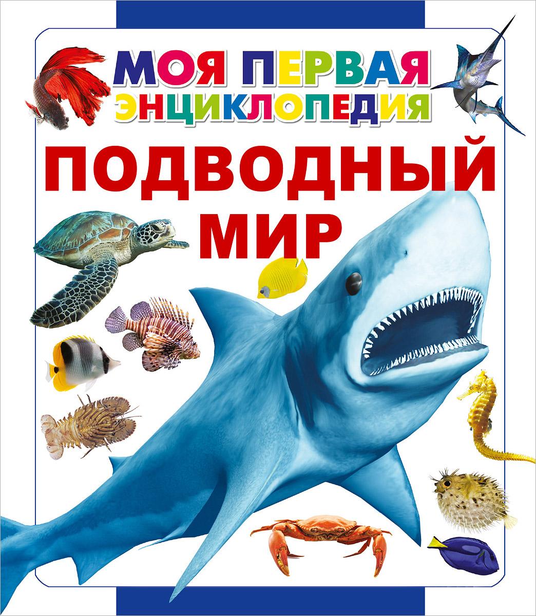 Подводный мир12296407Большая часть нашей планеты покрыта водой, под толщей которой скрывается весьма активная и разнообразная жизнь. В этом подводном мире бок о бок существуют огромные киты и крошечные рыбешки, медлительные черепахи и стремительные парусники, добрые дельфины и кровожадные крокодилы. И всё это разнообразие морских животных не может обойтись друг без друга - здесь всё тесно взаимосвязано. Какое морское животное вырабатывает чернила, а какое способно менять свой цвет и даже светиться? Кто из морских обитателей похож на змею, а кто на лошадь? Правда ли, что в море живут клоуны, попугаи и даже драконы? Какое морское животное умеет мяукать и лаять, а какое реветь? Почему кальмара называют живой ракетой, а некоторых акул няньками? На все эти и другие не менее интересные вопросы юный читатель найдет ответ в этой книге.