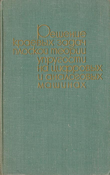 Угодчиков А. Г