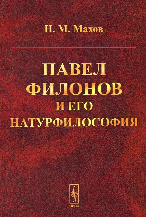 Павел Филонов и его натурфилософия