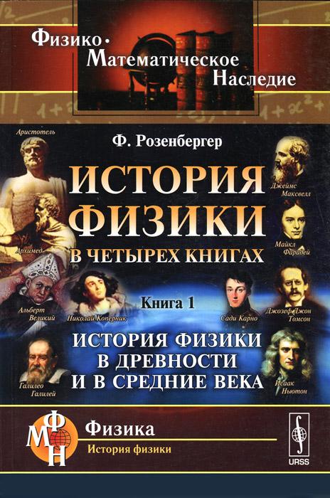 История физики в четырех книгах. Книга 1. История физики в древности и в средние века