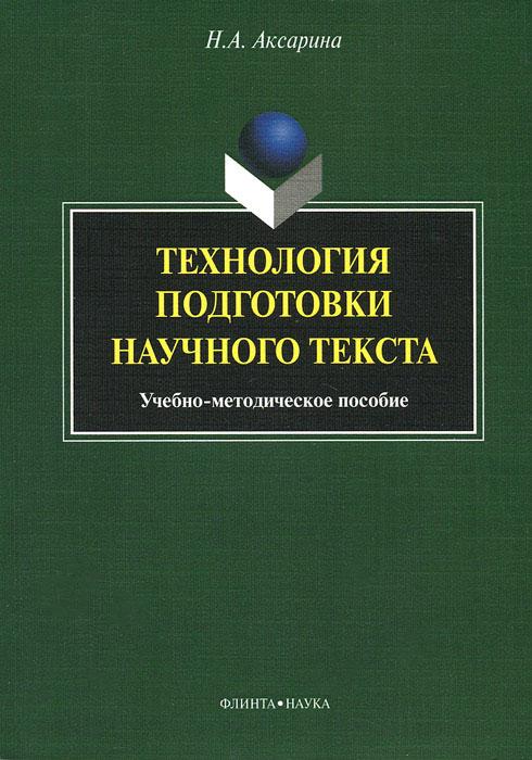 Технология подготовки научного текста. Учебно-методическое пособие ( 978-5-9765-1924-4, 978-5-02-038587-0 )