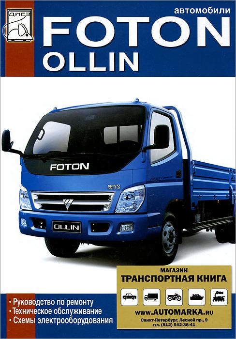 Автомобили FOTON OLLIN. Руководство по ремонту. Техническое обслуживание. Схемы электрооборудования